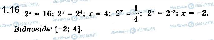 ГДЗ Математика 11 клас сторінка 16