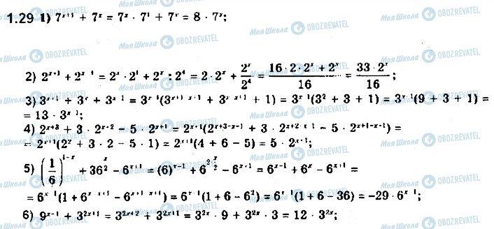 ГДЗ Математика 11 клас сторінка 29