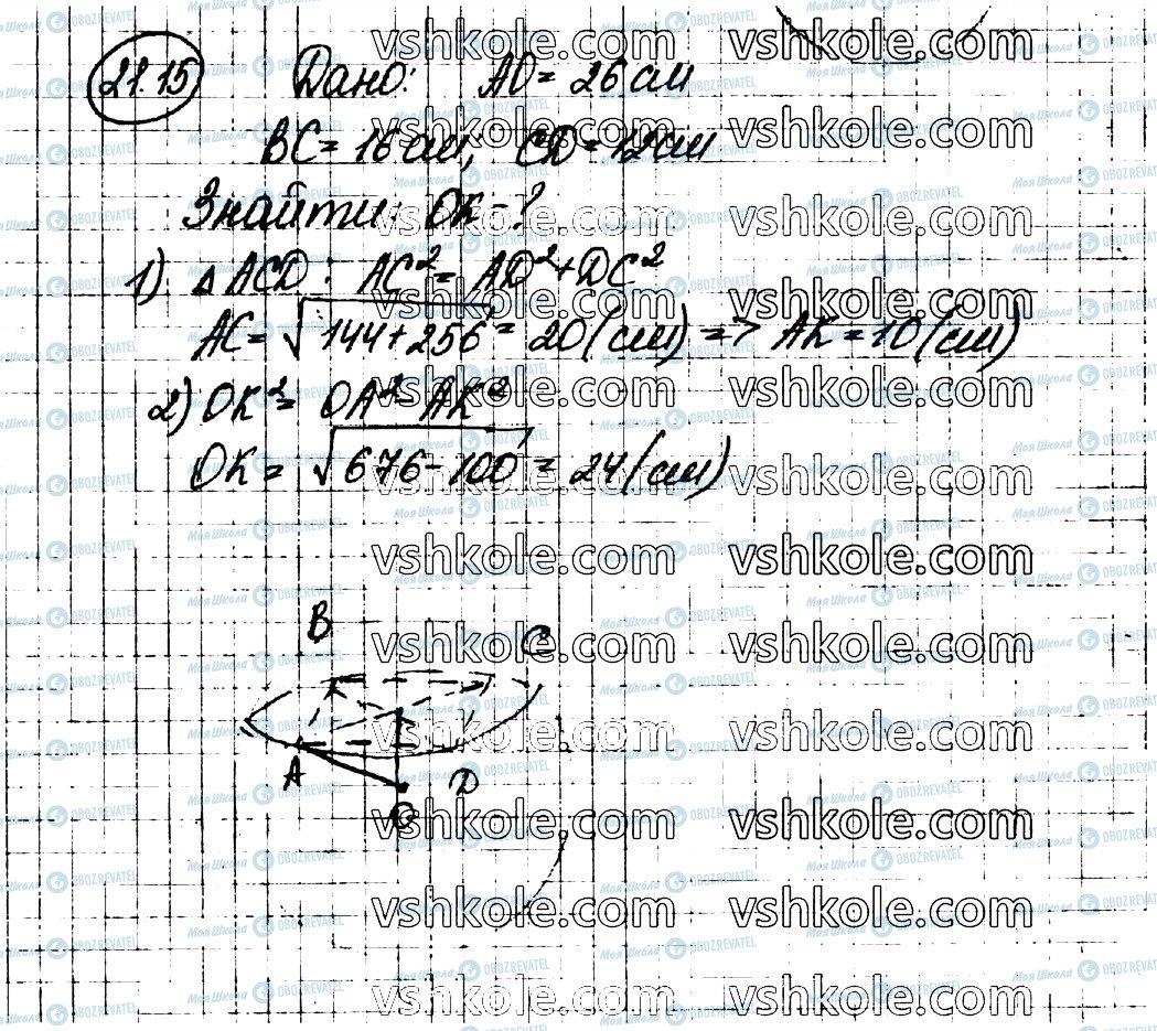 ГДЗ Математика 11 клас сторінка 15