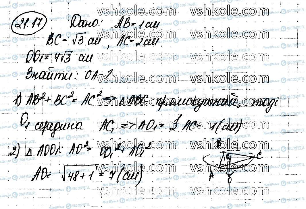 ГДЗ Математика 11 клас сторінка 17