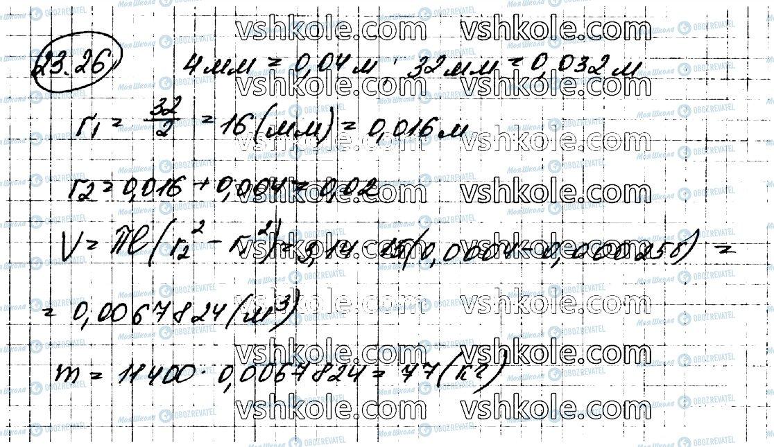 ГДЗ Математика 11 клас сторінка 26