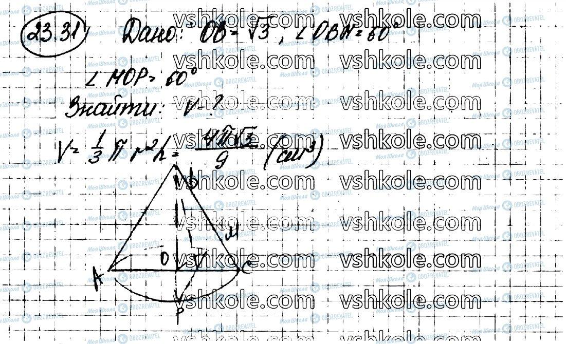 ГДЗ Математика 11 клас сторінка 31