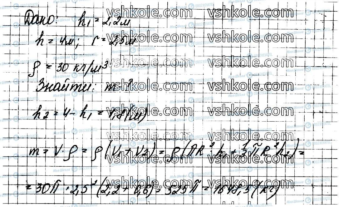 ГДЗ Математика 11 клас сторінка 33