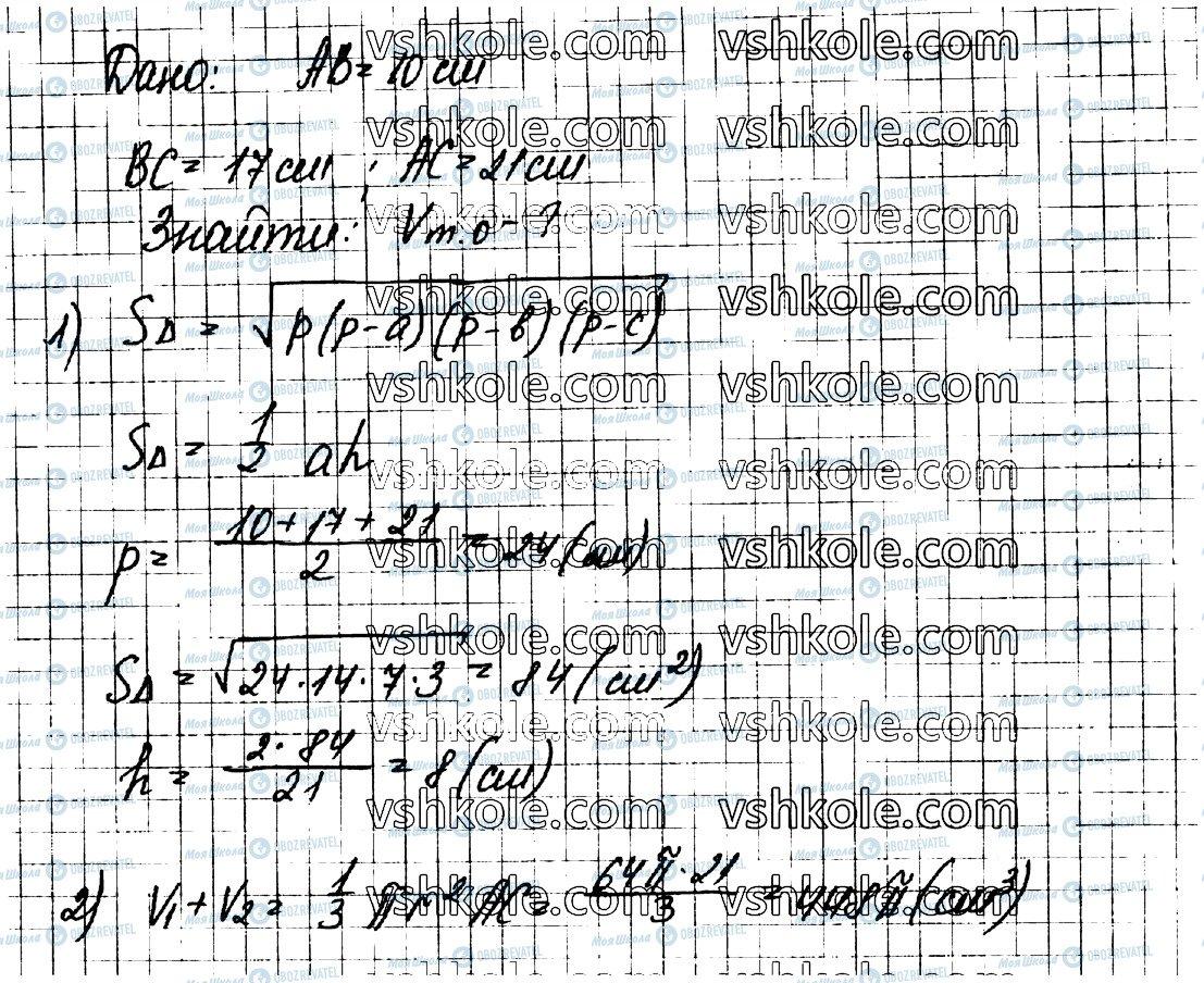 ГДЗ Математика 11 клас сторінка 43