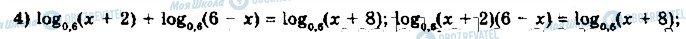 ГДЗ Математика 11 клас сторінка 10
