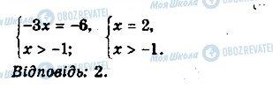 ГДЗ Математика 11 клас сторінка 3