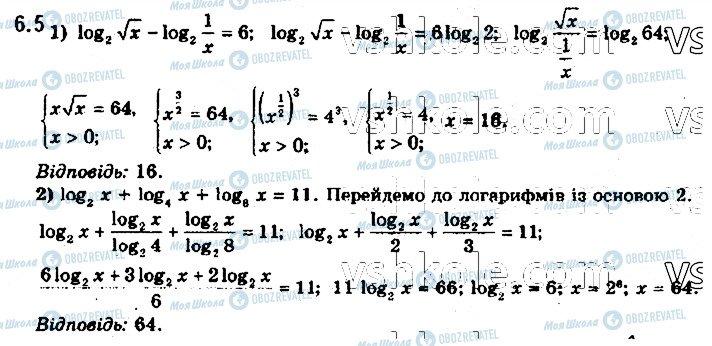ГДЗ Математика 11 клас сторінка 5