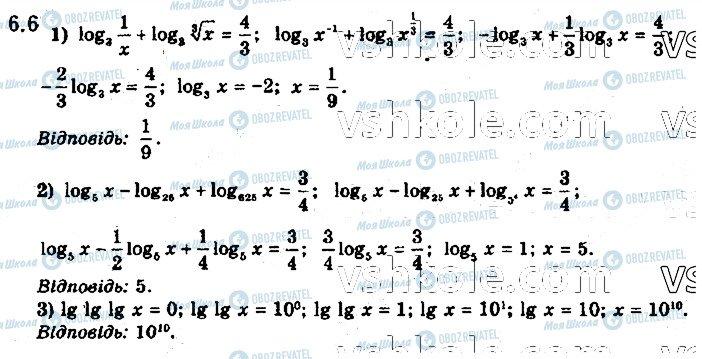 ГДЗ Математика 11 клас сторінка 6