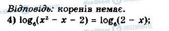 ГДЗ Математика 11 клас сторінка 7