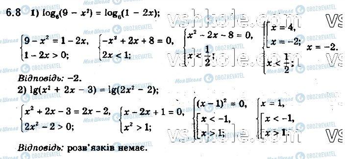 ГДЗ Математика 11 клас сторінка 8