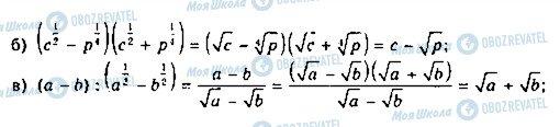 ГДЗ Математика 11 класс страница 11