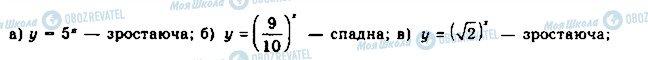 ГДЗ Математика 11 класс страница 19