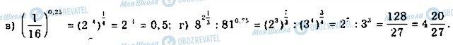 ГДЗ Математика 11 клас сторінка 30