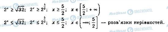 ГДЗ Математика 11 класс страница 36