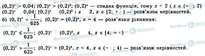 ГДЗ Математика 11 класс страница 37
