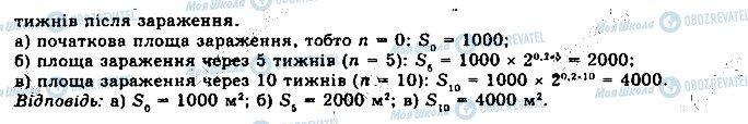 ГДЗ Математика 11 клас сторінка 38