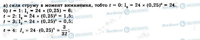 ГДЗ Математика 11 класс страница 39