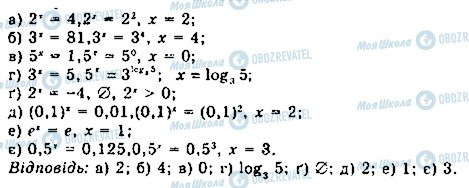 ГДЗ Математика 11 класс страница 49