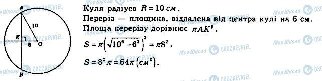 ГДЗ Математика 11 класс страница 815
