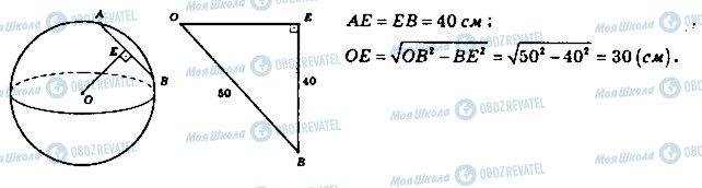 ГДЗ Математика 11 клас сторінка 819