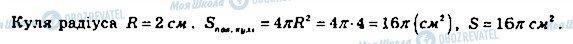 ГДЗ Математика 11 клас сторінка 822