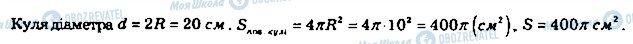 ГДЗ Математика 11 клас сторінка 823