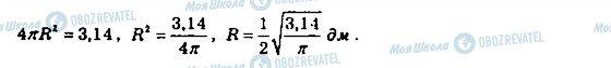 ГДЗ Математика 11 клас сторінка 825