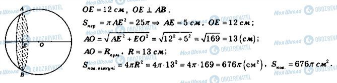 ГДЗ Математика 11 клас сторінка 828