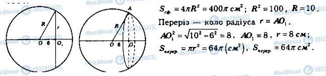ГДЗ Математика 11 клас сторінка 829