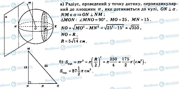 ГДЗ Математика 11 клас сторінка 838