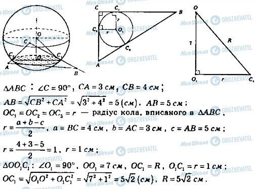 ГДЗ Математика 11 клас сторінка 839