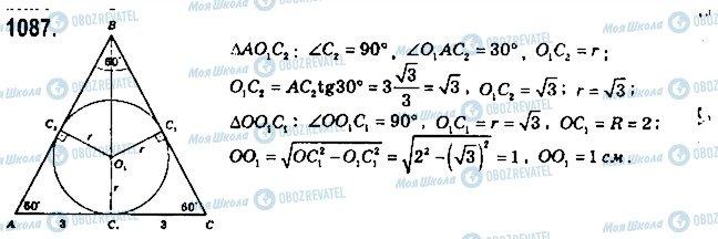 ГДЗ Математика 11 класс страница 840