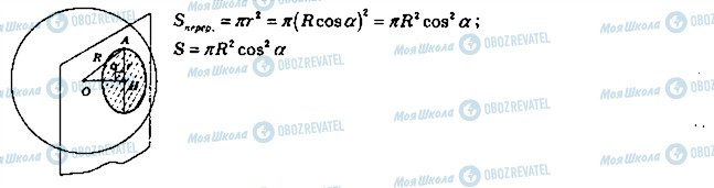 ГДЗ Математика 11 клас сторінка 845