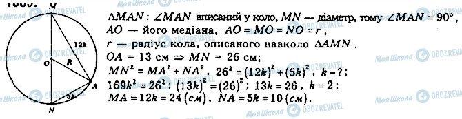 ГДЗ Математика 11 клас сторінка 846