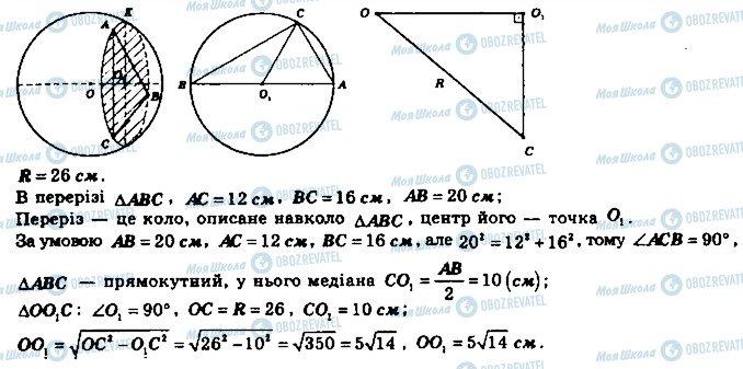 ГДЗ Математика 11 клас сторінка 848