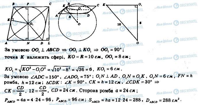 ГДЗ Математика 11 клас сторінка 850