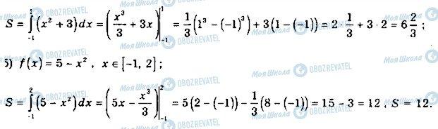 ГДЗ Математика 11 клас сторінка 247