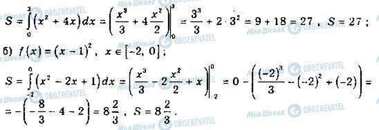 ГДЗ Математика 11 клас сторінка 248