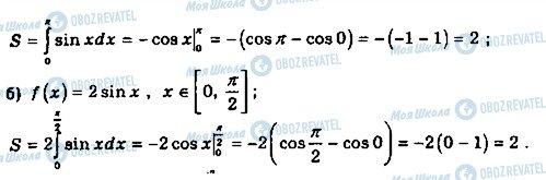 ГДЗ Математика 11 клас сторінка 249