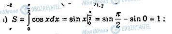 ГДЗ Математика 11 клас сторінка 253