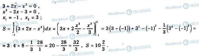 ГДЗ Математика 11 клас сторінка 261
