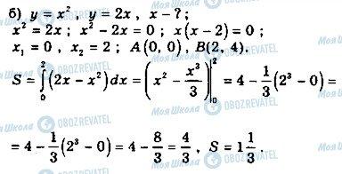 ГДЗ Математика 11 клас сторінка 265
