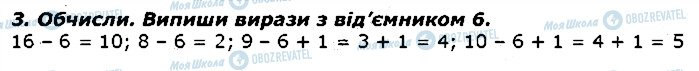 ГДЗ Математика 2 класс страница 3