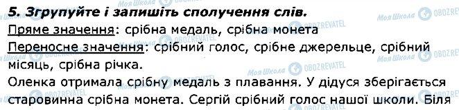 ГДЗ Українська мова 2 клас сторінка 5