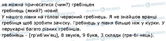ГДЗ Укр мова 2 класс страница 6