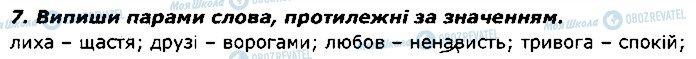 ГДЗ Укр мова 2 класс страница 7
