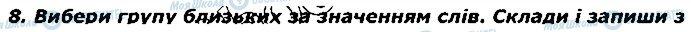 ГДЗ Укр мова 2 класс страница 8