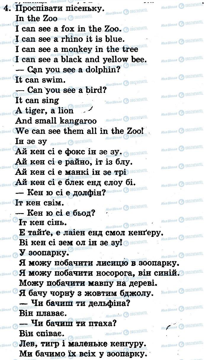 ГДЗ Англійська мова 1 клас сторінка ст67впр4