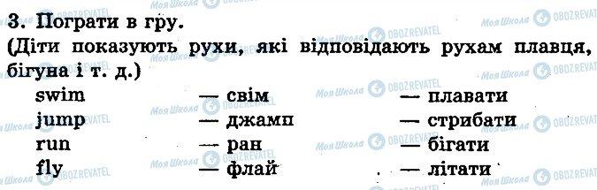 ГДЗ Англійська мова 1 клас сторінка ст69впр3