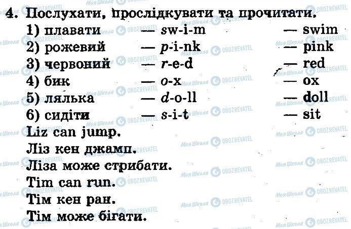 ГДЗ Англійська мова 1 клас сторінка ст73впр4